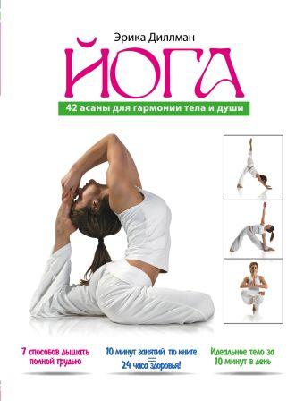 Йога 42 асаны для гармонии тела и души Диллман Э.
