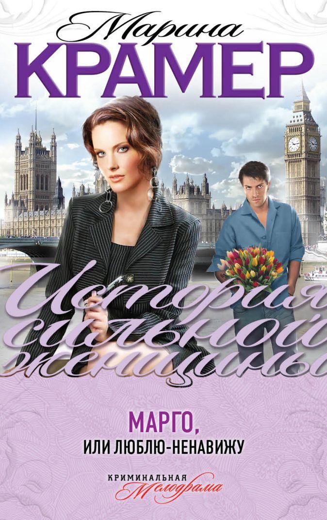 Крамер М. - Марго, или Люблю-ненавижу обложка книги