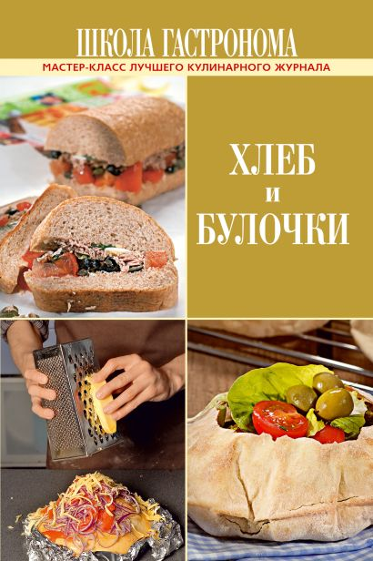 Школа Гастронома. Хлеб и булочки - фото 1