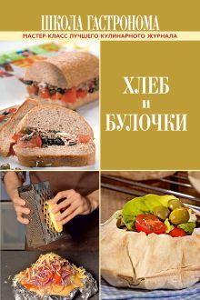 Школа Гастронома. Хлеб и булочки