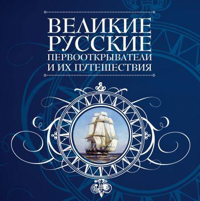 Великие русские первооткрыватели и их путешествия - фото 1