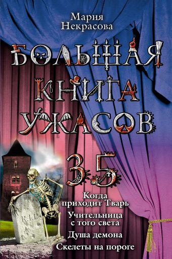Большая книга ужасов. 35 Некрасова М.