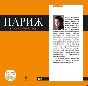 Париж: путеводитель+карта. 4-е изд., испр. и доп. Чередниченко О.В.