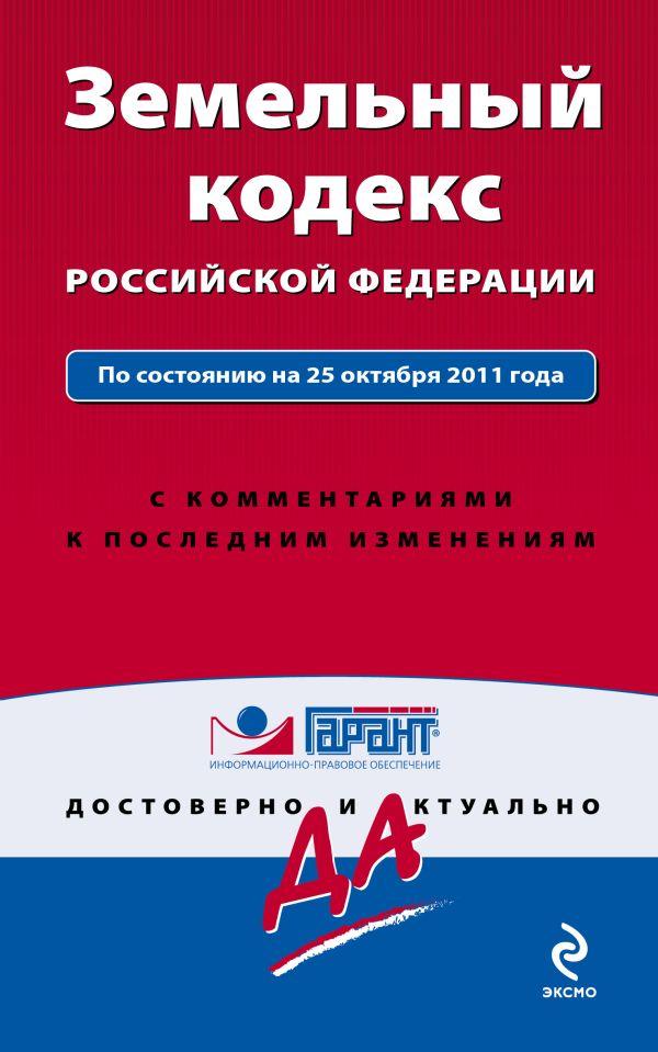 Земельный кодекс Российской Федерации. По состоянию на 25 октября 2011 года. С комментариями к последним изменениям