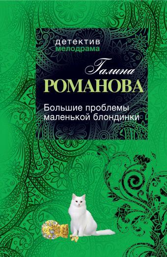Большие проблемы маленькой блондинки Романова Г.В.