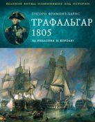 Фримонт-Барнс Г. - Трафальгар 1805 год. За Нельсона и короля!' обложка книги