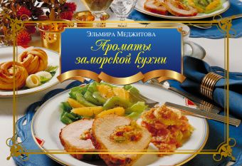 Ароматы заморской кухни Меджитова Э.Д.