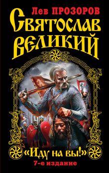 """Святослав Великий. """"Иду на вы!"""" 7-е издание"""