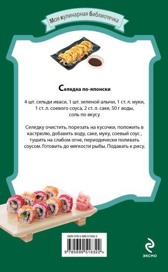 Суши, роллы и другие блюда кухни Японии
