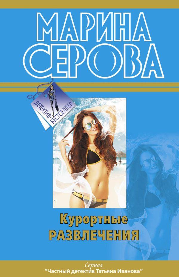 Курортные развлечения Серова М.С.