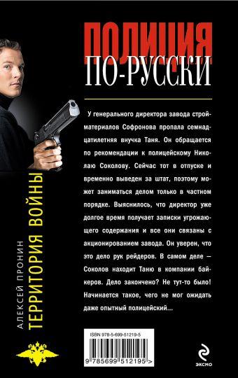 Территория войны Пронин А.