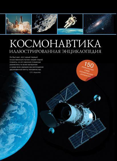 Космонавтика: иллюстрированная энциклопедия - фото 1