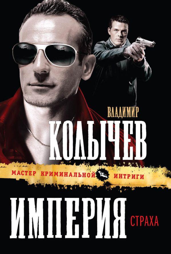 Империя страха Колычев В.Г.