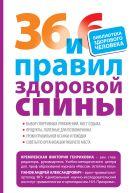 Кремлевская В.Г., Панов А.А. - 36 и 6 правил здоровой спины' обложка книги