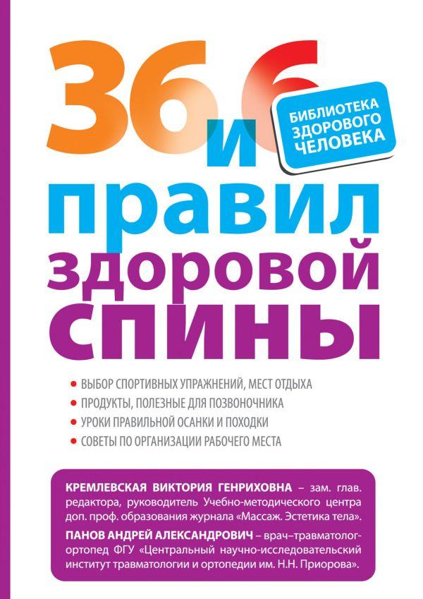 36 и 6 правил здоровой спины Кремлевская В.Г., Панов А.А.