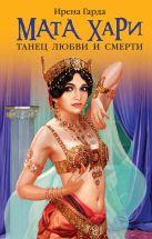 Гарда И. - Мата Хари: Танец любви и смерти' обложка книги