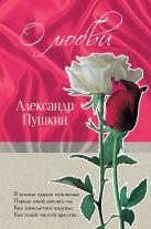 Пушкин А.С. - О любви' обложка книги