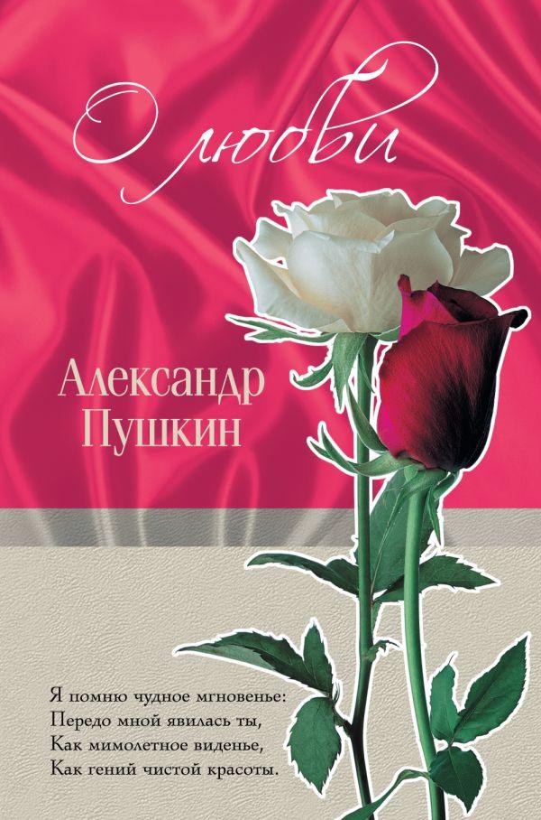 О любви Пушкин А.С.