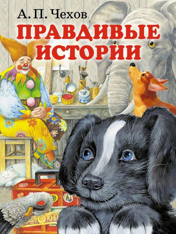 Правдивые истории Чехов А.П.