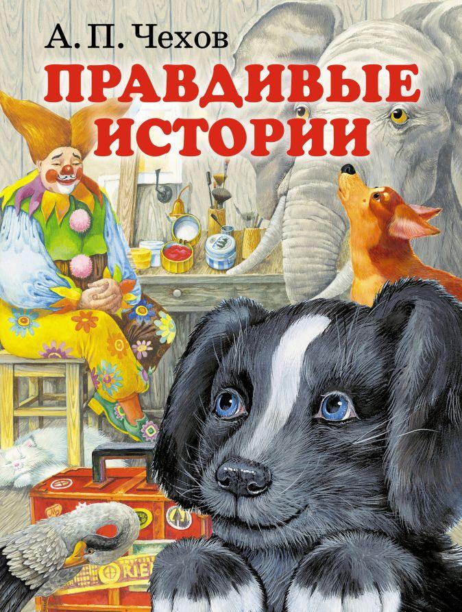 Чехов А.П. - Правдивые истории обложка книги