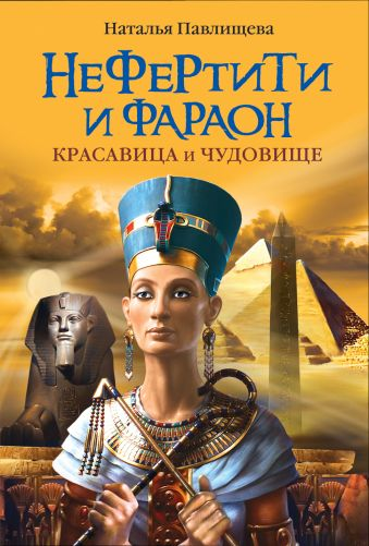 Нефертити и фараон. Красавица и чудовище Павлищева Н.П.