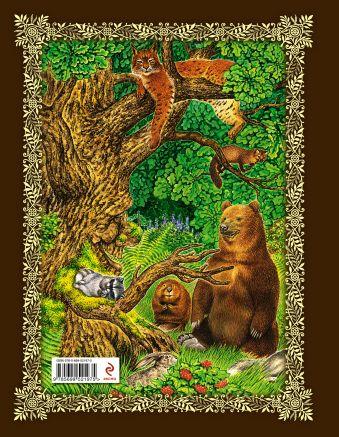 Сказки из леса
