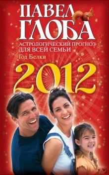 Астрологический прогноз для всей семьи на 2012 год