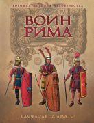 Д`Амато Р. - Воин Рима. Эволюция вооружения и доспехов 112 г. до н.э. - 192 г. н.э.' обложка книги