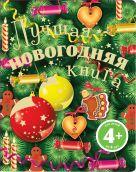 4+ Лучшая новогодняя книга