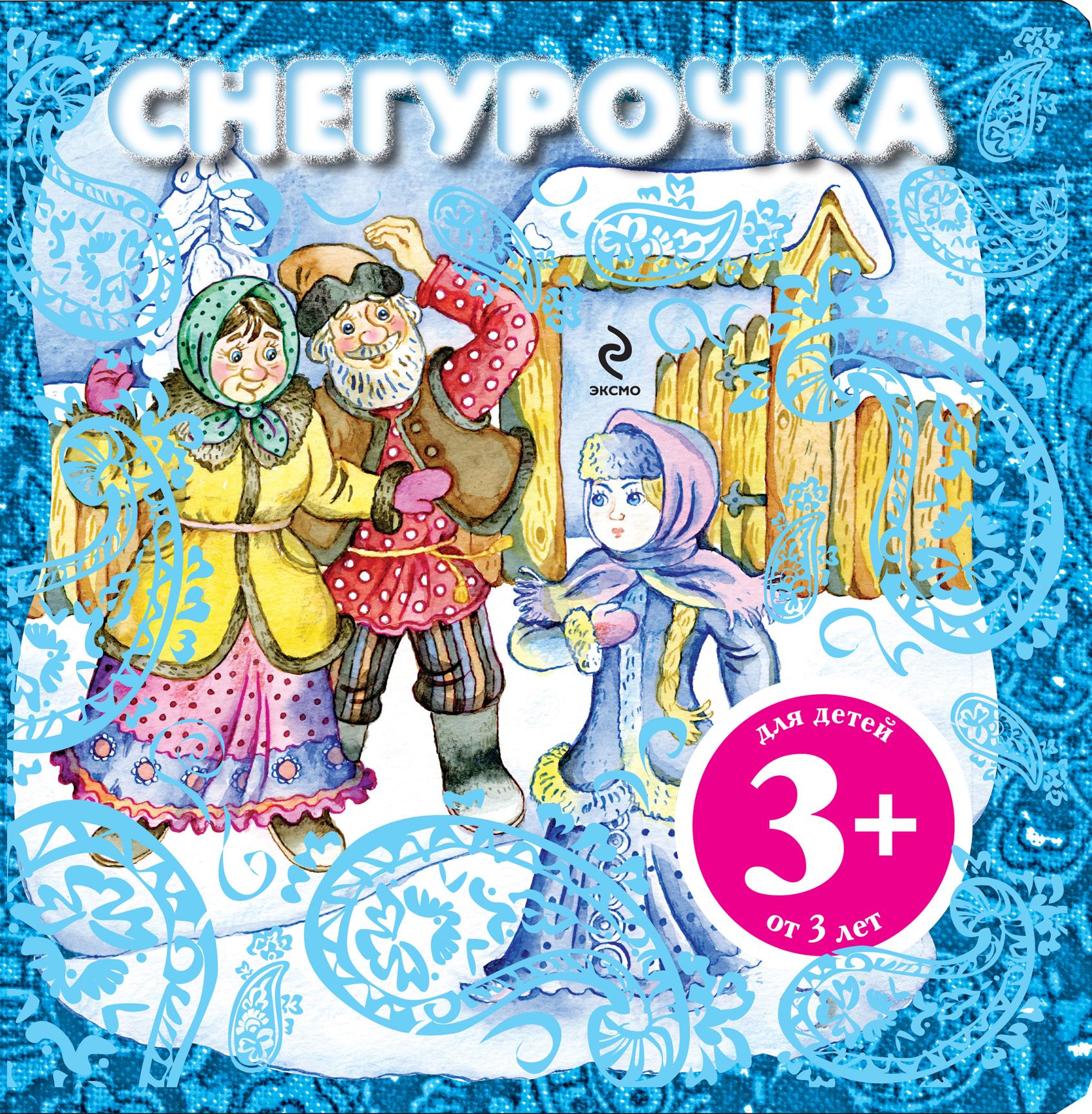3+ Снегурочка ISBN: 978-5-699-50585-2
