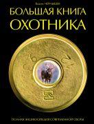 Чернышев В., - Большая книга охотника' обложка книги