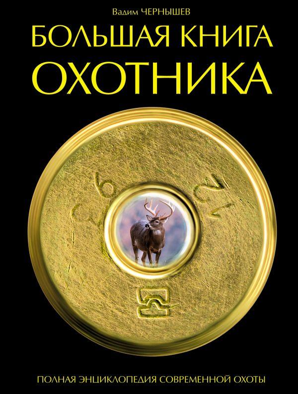 Большая книга охотника Чернышев В.,