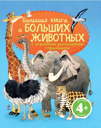 4+ Большая книга о больших животных