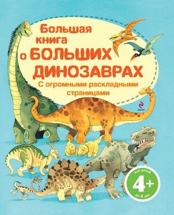 4+ Большая книга о больших динозаврах