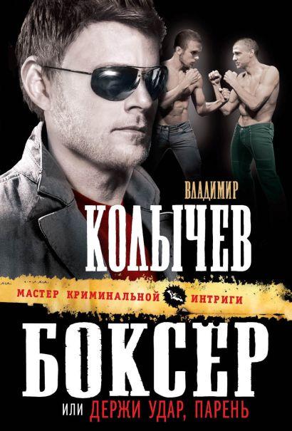 Боксер, или Держи удар, парень - фото 1