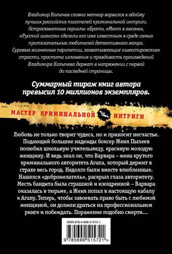 Боксер, или Держи удар, парень Колычев В.Г.