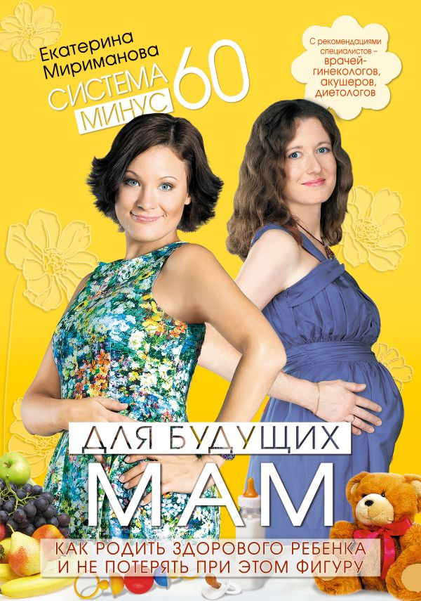 Система минус 60 для будущих мам. Как родить здорового ребенка и не потерять при этом фигуру Мириманова Е.В.