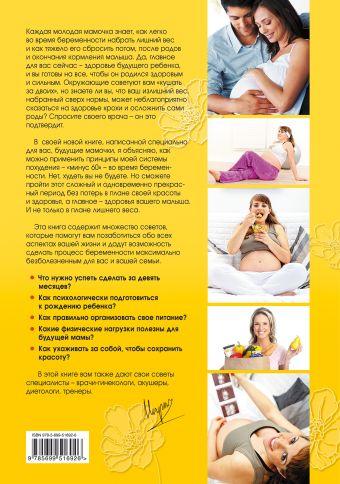 Система минус 60 для будущих мам. Как родить здорового ребенка и не потерять при этом фигуру Мириманова Е.