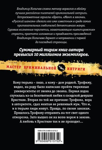 Авторитет, или Лагерный пахан Колычев В.Г.