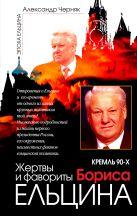 Черняк А.В. - Кремль 90-х. Жертвы и фавориты Бориса Ельцина' обложка книги