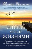 Ньютон М. - Жизнь между жизнями' обложка книги