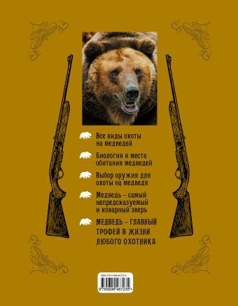 Охота на медведя Олег Малов