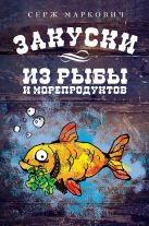 Маркович С. - Закуски из рыбы и морепродуктов' обложка книги