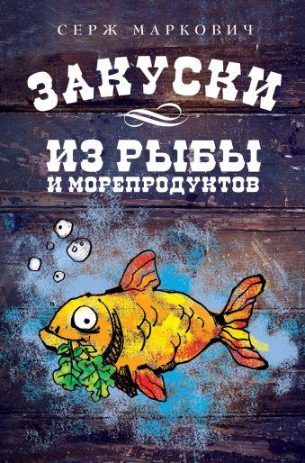 Закуски из рыбы и морепродуктов Маркович С.