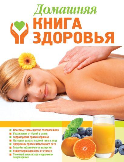 Домашняя книга здоровья - фото 1