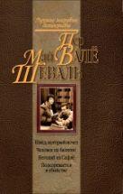 Валё П., Шеваль М. - Швед, который исчез, Человек на балконе, Негодяй из Сефле, Подозревается в убийстве' обложка книги