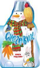 Кушак Ю.Н., Синявский П. - 4+ Снеговик. Книга под елку' обложка книги