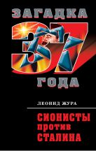 Жура Л.Н. - Сионисты против Сталина' обложка книги