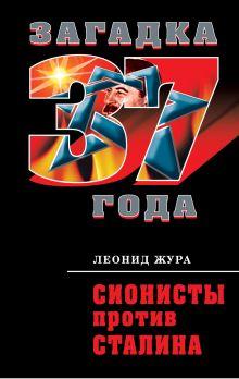 Загадка 1937 года