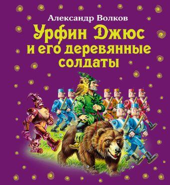 Урфин Джюс и его деревянные солдаты (ил.В. Канивца) Волков А.М.